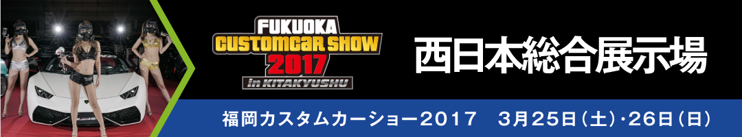 福岡カスタムカーショー2017