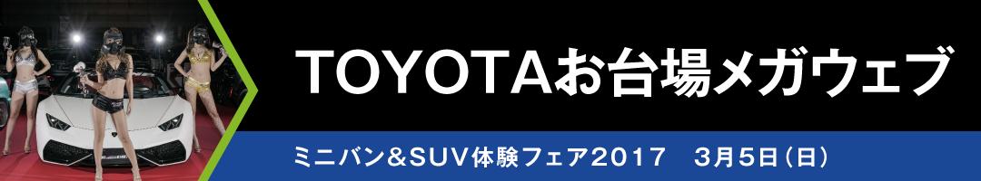 ミニバン&SUV体験フェア2017@TOYOTAお台場メガウェブ