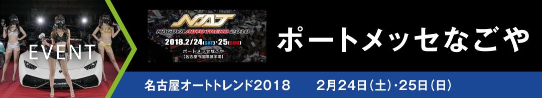 名古屋オートメッセ2018