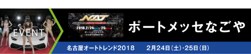名古屋2018