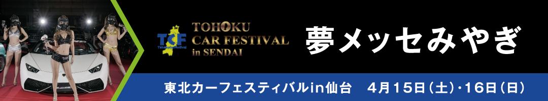東北カーフェスティバル2017